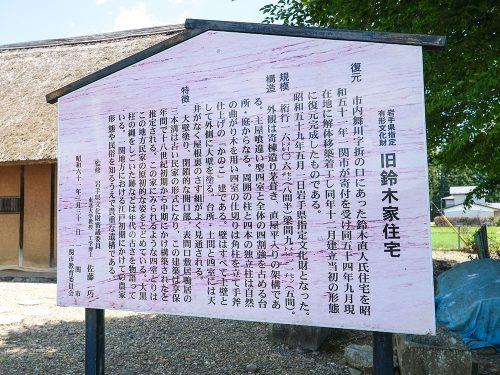 旧鈴木家住宅看板