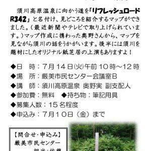 須川おはなし会(はがき)-コピーのサムネイル